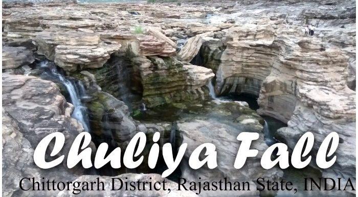 Chuliya Water Fall in Rajasthan: ये नहीं देखा तो क्या देखा