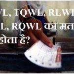 GNWL, TQWL, RLWL, PQWL: क्या है भारतीय रेलवे के इन कोड्स का मतलब?
