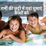 पूरे भारत में गर्मियां शुरु हो गई है। जलती चुभती गर्मी और पसीने से हर कोई काफी परेशान है। गर्मियों को घुमक्कड़ लोग 2 नजरियों से देखते हैं, एक तो कहते हैं कि गर्मियां घूमने के लिहाज से सही नहीं हैं तो वहीं दूसरा मत है कि गर्मियां ही वो समय है