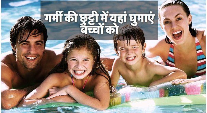 गर्मियों की छुट्टी में बच्चों को यहां घुमाइए, वो खुश हो जाएंगे