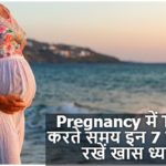 when to stop traveling while pregnant, is it safe to travel during pregnancy by car, travel during pregnancy first trimester, international travel while pregnant, is it safe to travel during pregnancy by bus, is it safe to travel during pregnancy by train, how late in pregnancy can you travel by car, travelling during pregnancy first trimester by car