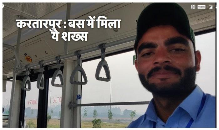 Kartarpur Corridor Journey , Kartarpur Pakistan , Kartarpur Yatra , Baba Dera Nanak , Kartarpur Information , how to reach kartarpur , करतारपुर कॉरिडोर , कैसे जाएं करतारपुर , करतारपुर की जानकारी