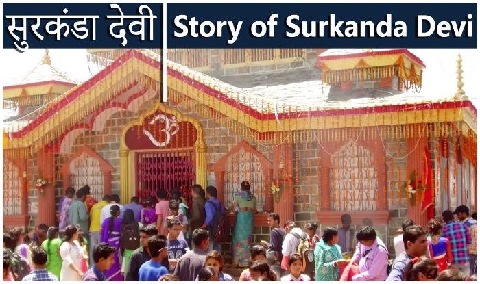 Surkanda Devi Mandir full travel guide hindi