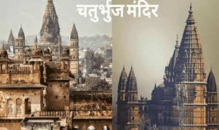 Ayodhya Rammandir: Shri Ram Raja's government still operates in Orchha, Learn story