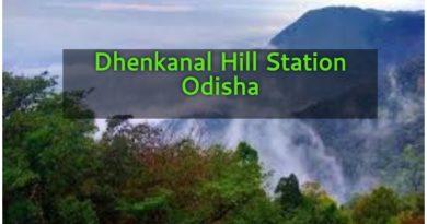 Dhenkanal Hill Station , Dhenkanal Odisha , ढेंकानाल के पहाड़, ढेंकानाल ओड़िशा, Dhenkanal Visit In Monsoon