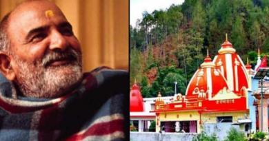 Neem Karoli Baba Ashram Kainchi Dham