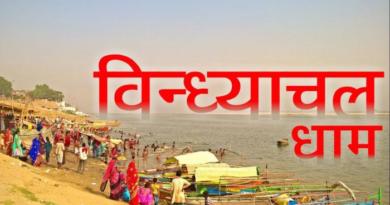 Maa Vindhyavasini Mandir Vindhyachal Dham - Puja Timings, Darshan, Rules to follow