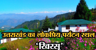 Khirsu in Uttarakhand is a very beautiful place to visit
