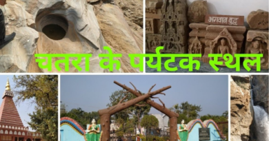 There are many best places to visit in Chatra, Jharkhand, get full information here