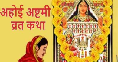 Ahoi ashtami date puja muhurat puja vidhi and ahoi ashtami vrat katha