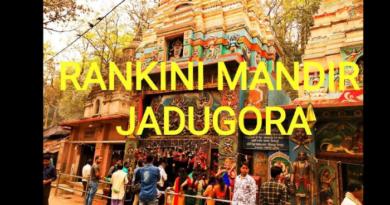 Jadugora Tour: Jadugora in Jharkhand is perfect to visit