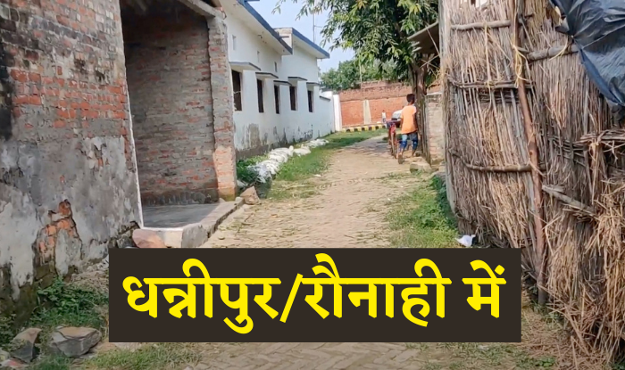 इस आर्टिकल में मैं आपको अयोध्या से रौनाही कस्बे ( Raunahi Town ) में पड़ने वाले धन्नीपुर गांव ( Dhannipur Village in ayodhya ) की अपनी यात्रा के बारे में बताऊंगा. उत्तर प्रदेश सरकार ने,सुन्नी वक्फ बोर्ड ( Sunni Waqf Board ) को पांच एकड़ भूमि यहीं पर दी है