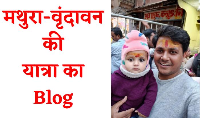 इस ब्लॉग ( Tour Blog ) में, मैं आपको मथुरा - वृंदावन की अपनी यात्रा ( mathura vrindavan tour blog ) के अनुभव के बारे में बताउंगा...