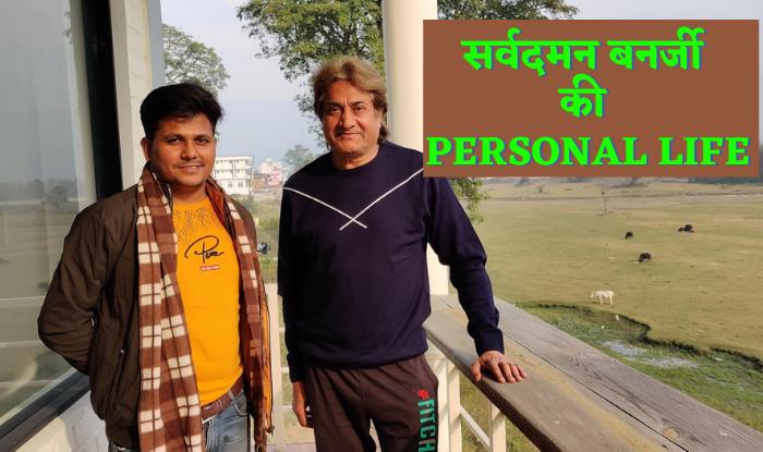 आइए आज आपको बताते हैं Sarvadaman D Banerjee की ज़िंदगी की कुछ बातें और उनके आज के जीवन के बारे में. साथ ही, www.traveljunoon.com के साथ उनकी मुलाकात के अनुभव का जिक्र भी आप इस आर्टिकल में पढ़ सकेंगे.