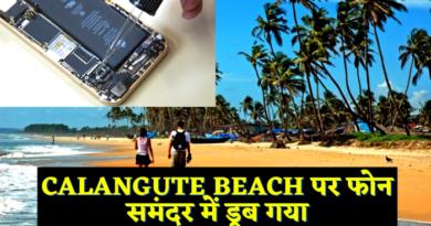 गोवा यात्रा ( goa tour ) में क्या करें और क्या न करें, ये ब्लॉग ( goa tour blog ) ऐसी ही जानकारी से भरा हुआ है.