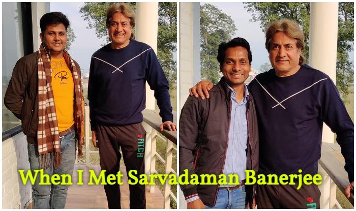 Sarvadaman Banerjee मिलना ऐसा था जैसे दूसरा जन्म मिल गया हो!