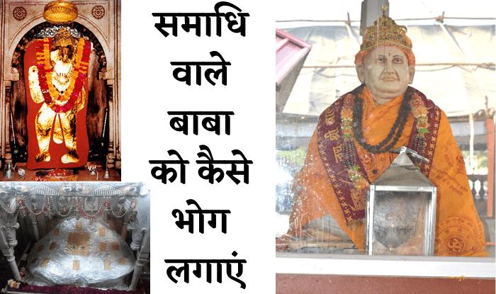 इस आर्टिकल में, हम आपको मेहंदीपुर बालाजी ( Mehandipur Balaji ) में मौजूद एक और धार्मिक जगह के बारे में बताने जा रहे हैं. ये धार्मिक जगह है, समाधि वाले बाबा ( Samadhi Wale Baba )