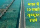 इस आर्टिकल में, हम भारत के जिन खूबसूरत हाइवे (10 Beautiful Highways In India ) की बात कर रहे हैं वो साँसों को रोक देने वाले दिलकश रास्तों से होकर गुज़रते हैं. यहाँ आपको ऐसा लगता है, मानों ये सफ़र कभी ख़त्म ही न हो