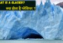आइए, इस आर्टिकल में हम जानते हैं कि ग्लेशियर ( What is a Glacier ) होता क्या है और इसके टूटने से किस तरह की स्थिति पैदा होती है. आइए, ग्लेशियर ( Glacier ) को लेकर अपनी जानकारी बढ़ाते हैं.