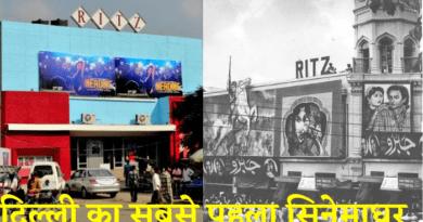 Kashmiri Gate Delhi History, Kashmiri Gate Colony, Nicholson road Kashmiri Gate, Mahal Sarai Happy School Kashmiri Gate, Dara Shikoh Library Delhi Ambedkar University, Delhi oldest RITZ Cinema, kashmiri gate history