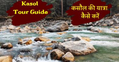 Kasol Tour Guide | इस आर्टिकल में आप जानेंगे कि किस तरह कसौल पहुंचा जा सकता है और वहां ठहरने के लिए बेहतरीन जगहें कौन सी हैं