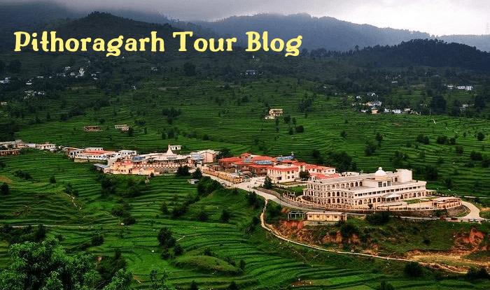 Pithoragarh Tour Blog | कल हमारी यात्रा का पड़ाव चंपावत से पहले ठहर गया था क्योंकि चंपावत को उस पोस्ट में समेटना असंभव है।