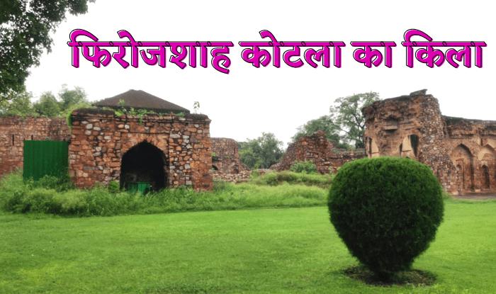 अगर आप फिरोजशाह कोटला के किले ( Feroz Shah Kotla Fort ) जाना चाहते हैं, तो यह आर्टिकल आपके लिए एक टूर गाइड ( Feroz Shah Kotla Fort Tour Guide ) का भी काम करेगा...