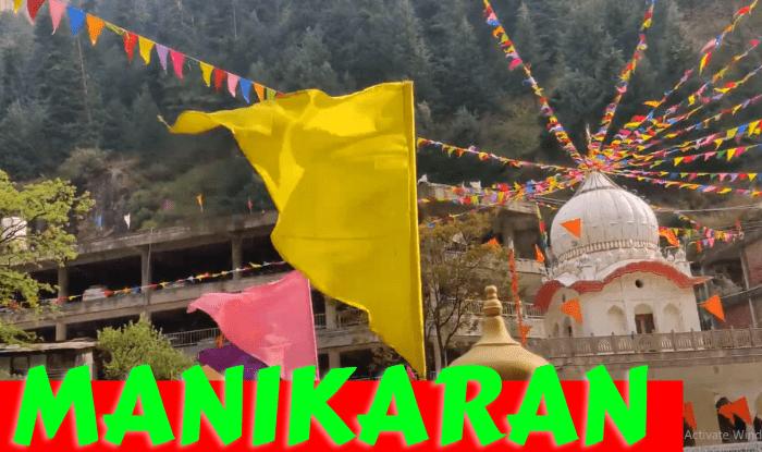 इस आर्टिकल में हम आपको मणिकर्ण गुरुद्वारे ( Manikaran Sahib Gurudwara ) के बारे में पूरी जानकारी देंगे. आप यहां कैसे पहुंच सकते हैं, कैसे रह सकते हैं, यहां क्या क्या सुविधाएं मौजूद हैं, ऐसी तमाम बातें हम आपको बताएंगे.