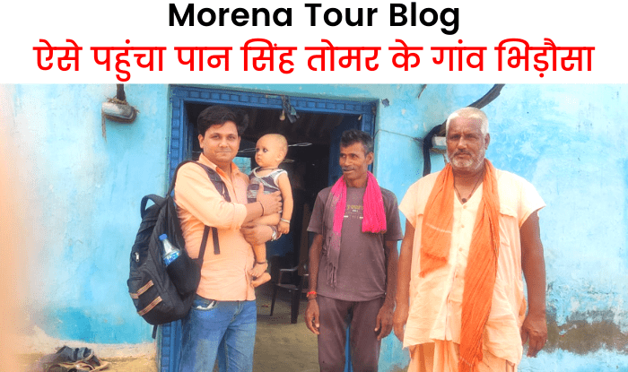 Morena Tour Blog - इस ब्लॉग में आप मुरैना में मेरी दूसरे दिन की यात्रा की जानकारी लेंगे. यात्रा के दूसरे दिन मैं पान सिंह तोमर के गांव गया था