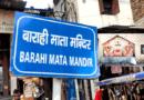 बाराही माता का मंदिर ( Barahi Mata Mandir ), पहाड़गंज, दिल्ली