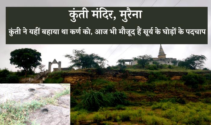 मुरैना यात्रा के इस ब्लॉग में आप कुतवार तक ( Morena to Kutwar Mandir Tour ) की यात्रा का वृत्तांत पढ़ेंगे और मैं आपको उस मंदिर की सैर कराउंगा जहां सूर्य ने कुंती की गोद में कर्ण को सौंपा था और कुंती ने यहीं की आसन नदी में बेटे कर्ण को विसर्जित कर दिया था