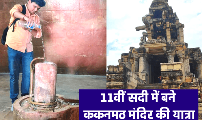 kakanmath mandir in sihoniya morena, kakanmath mandir tour blog, how to visit kanakanmath mandir sihoniya, kakanmath temple tour guide, kakanmath temple in sihoniya morena district