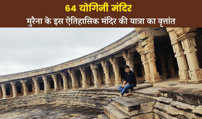 मितावली, मुरैना का वही गांव ( Mitawali Village, Morena ) है जहां 13वीं सदी का 64 योगिनी मंदिर ( 64 Yogini Mandir Mitawali Morena ) है. इस आर्टिकल में आप 64 योगिनी मंदिर की मेरी यात्रा का वृत्तांत पढ़ेंगे...